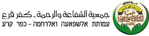 موقع جمعية الشفاعة والرحمة